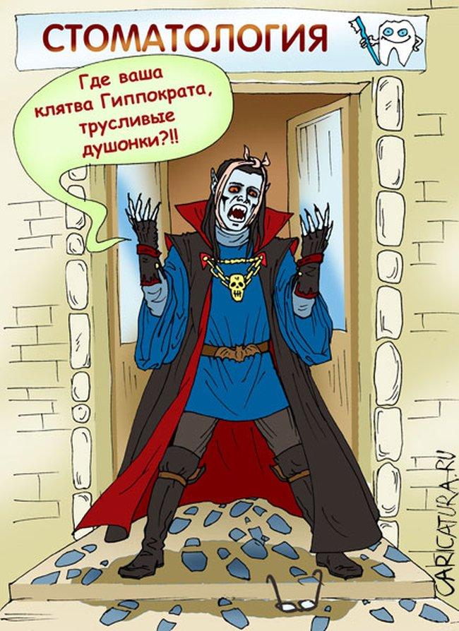 Ведьмак 1 Зубы Для Дантиста